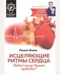 Блаво Р. Исцеляющие ритмы сердца. Новый пульс вашего здоровья! (+исцеляющий талисман). Исцеляющие книги Рушеля Блаво