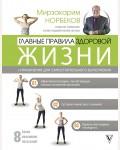 Норбеков М. Главные правила здоровой жизни. Авторские методики: психология и здоровье