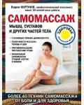 Кортунов В. Самомассаж мышц, суставов и других частей тела. Лечение доступными средствами