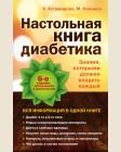 Астамирова Х. Настольная книга диабетика. Медицинская академия для всей семьи