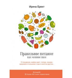 Брехт И. Правильное питание как минное поле. Звезда инстаграма