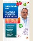 Агапкин С. Здоровый год. 365 правил активности и долголетия. Агапкин Сергей. О самом главном для здоровья