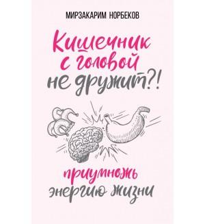 Норбеков М. Кишечник с головой не дружит?! Приумножь энергию жизни. Система Норбекова