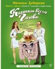 Зубарева Н. Кишка всему голова. Кожа, вес, иммунитет и счастье — что кроется в извилинах «второго мозга». Элементы ГОРМОНии