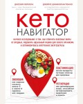 Меркола Д. Кето-навигатор. Научное исследование о том, как отличить полезные жиры от вредных, подобрать идеальный рацион для своего организма и оптимизировать внутренние энергозатраты. Жизнь в стиле кето