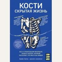 Свитек Б. Кости: скрытая жизнь. Все о строительном материале нашего скелета, который расскажет, кто мы и как живем. Respectus. Путешествие к современной медицине