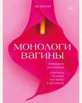 Энслер И. Монологи вагины. Ева бросает Адама. Книги для сильных женщин