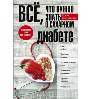 Пигулевская И. Всё, что нужно знать о сахарном диабете. Незаменимая книга для диабетика.