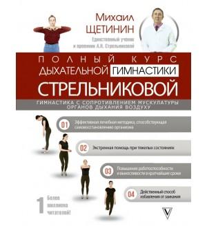 Щетинин М. Полный курс дыхательной гимнастики Стрельниковой. Авторские методики: психология и здоровье
