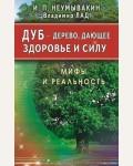 Неумывакин И. Дуб - дерево, дающее здоровье и силу. Мифы и реальность. Нетрадиционные методы оздоровления