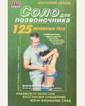 Ситель А. Соло для позвоночника. Российские методики самоисцеления