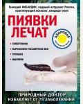 Кибардин Г. Пиявки лечат. Лечение доступными средствами