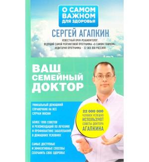 Агапкин С. Ваш семейный доктор. Агапкин Сергей. О самом главном для здоровья