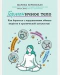 Берковская М. ГОРМОНичное тело. Как бороться с нарушениями обмена веществ и хронической усталостью. Идеальные гормоны: рецепт гормонального баланса от популярного эндокринолога и диетолога