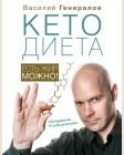 Генералов В. #КетоДиета. Есть жир можно! Здоровье Рунета
