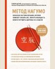 Нугумо Е. Метод Нагумо. Японская система питания, которая поможет снизить вес, вернуть молодость кожи и улучшить здоровье за 4 недели. Body and mind. Книги, которые меняют тебя и твое тело (мягкий переплет)