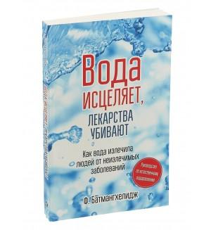 Батмангхелидж Ф. Вода исцеляет, лекарства убивают.