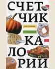 Пигулевская И. Счетчик калорий для стройных и стремящихся. Диетология