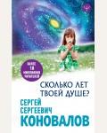 Коновалов С. Сколько лет твоей Душе? Медицина будущего