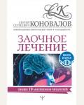 Коновалов С. Заочное лечение. Книга вторая. Коновалов (лучшее)