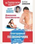 Алексеев А. Благодарный позвоночник. Как навсегда избавить его от боли. Домашняя кинезиология. Мастер здоровья