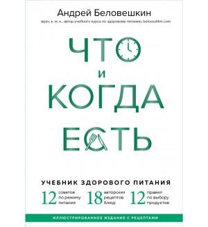 Беловешкин А. Что и когда есть. Учебник здорового питания (подарочное издание). Доктора рунета. О здоровье понятным почерком