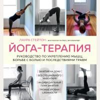Стейтон Л. Йога-терапия. Руководство по укреплению мышц, борьбе с болью и последствиями травм. Время йоги. Практики, доступные каждому