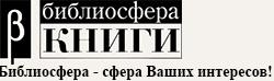 Библиосфера